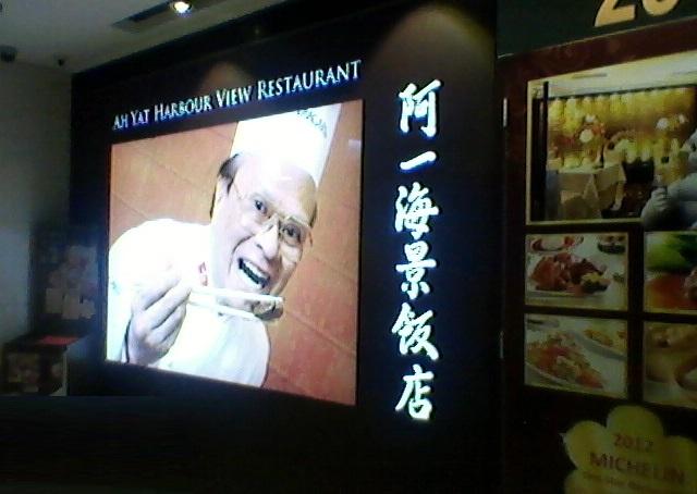 Ah Yat Habur View Seafood Restaurant Hong Kong Michelin Star