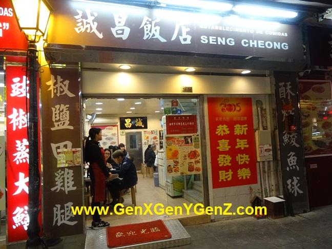 Macau Seng Cheong Taipa Village.JPG
