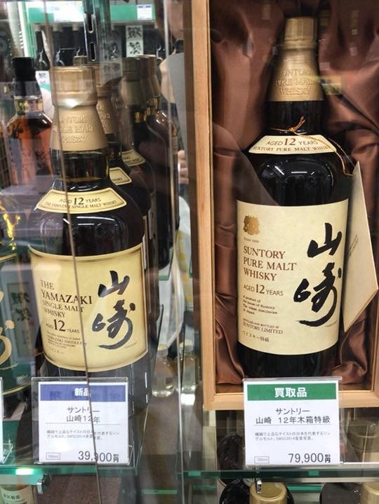Yamazaki 12 Years Price in Japan 2018