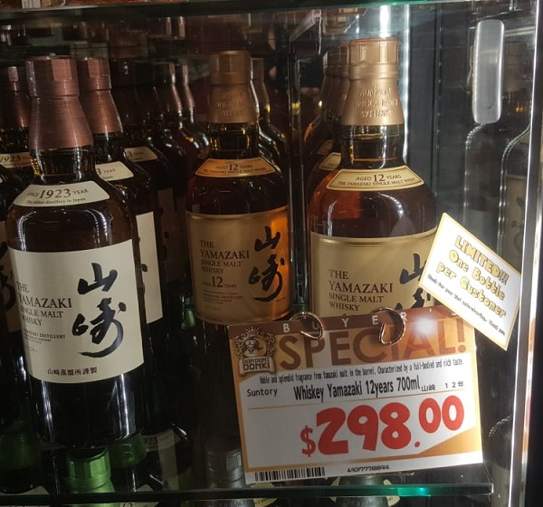 Yamazaki 12 Price in Singapore 2018