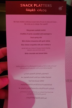 Qatar Airways business Class Menu 2