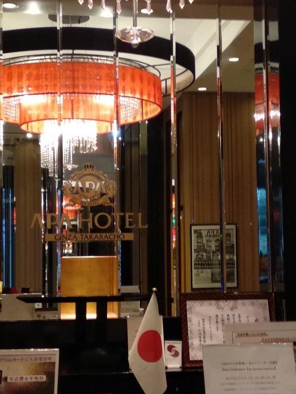 Apa Hotel Ginza Takaracho Tokyo.jpg