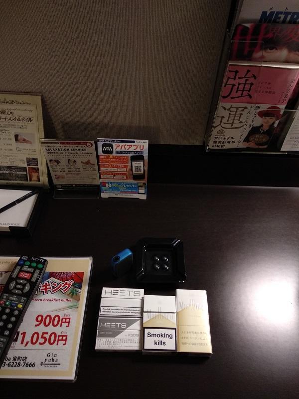 Apa Hotel Ginza Takaracho Tokyo Smoking Room 3
