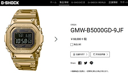 G Shock GMW-B500GD-9 Price Japan