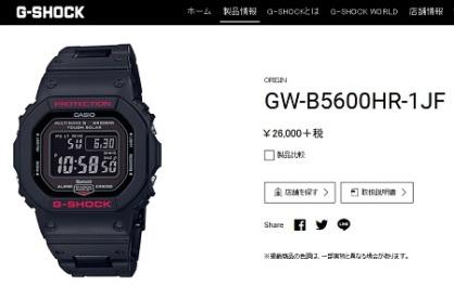 G-Shock GW-B5600HR-1 Price