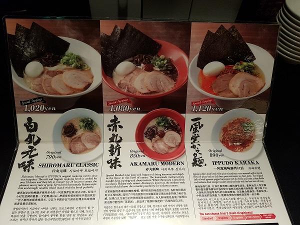 Ippudo Ramen Tokyo Marunouchi 4.jpg