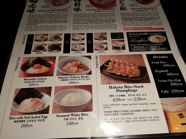 Ippudo Ramen Tokyo Marunouchi 5.jpg