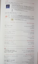 Japan Airlines Business Class Menu Tokyo to Melbourne 4