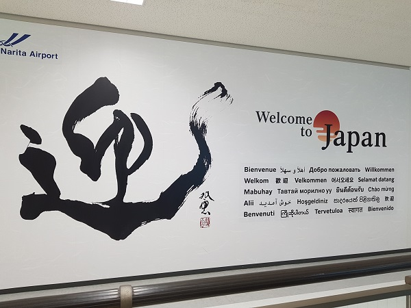Narita Airport 1.jpg