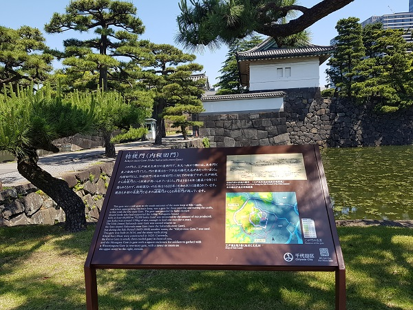 Tokyo Imperial Palace Tour Entrance 3.jpg