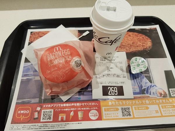 Tokyo McD Bacon Egg and Cheese Bun