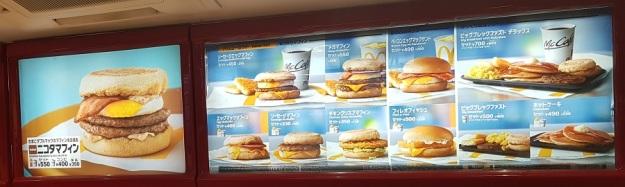 Tokyo McD prices 1.jpg