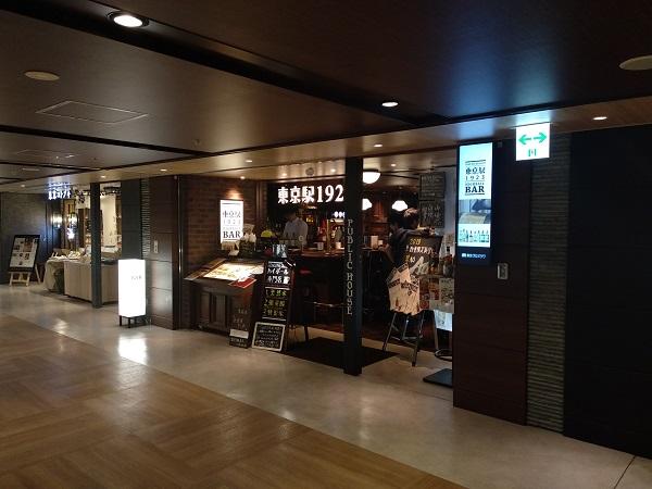 Tokyo Station Highball Japanese Whisky 2 Floor