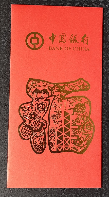 Bank of China Hong Pao 2020
