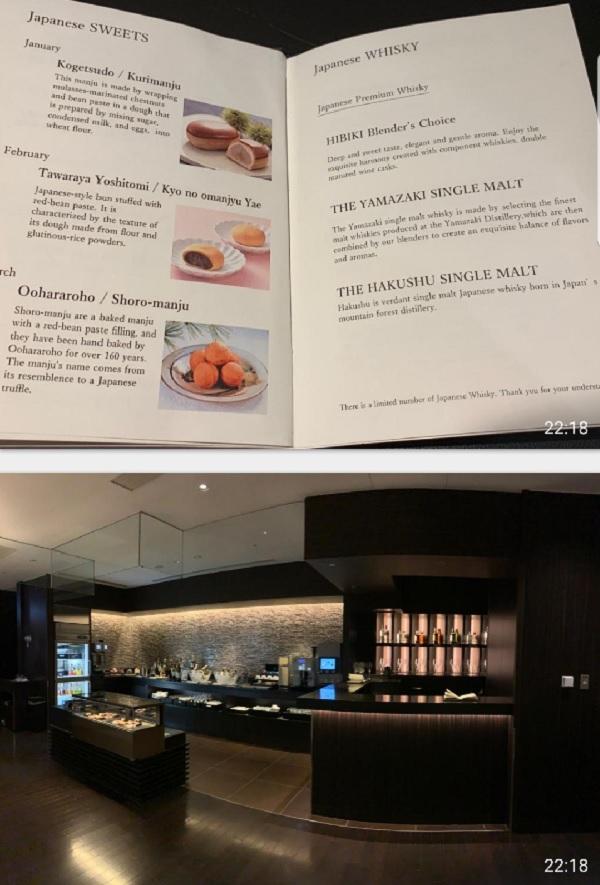 JAL First Class Lounge Haneda Tokyo Salon Bar 3